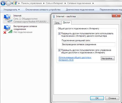 Общий доступ в Internet Windows 7