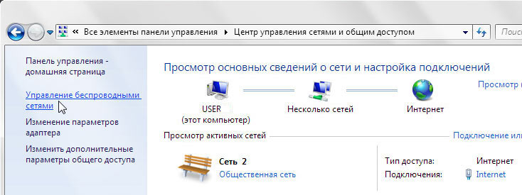 Управление беспроводными сетями Windows 7