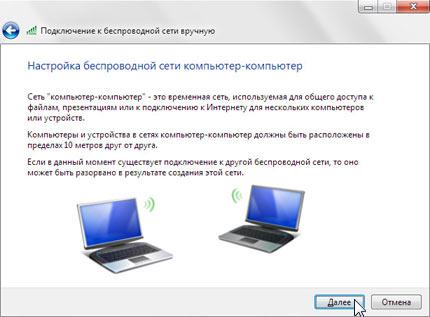 Настройка сети компьютер-компьютер