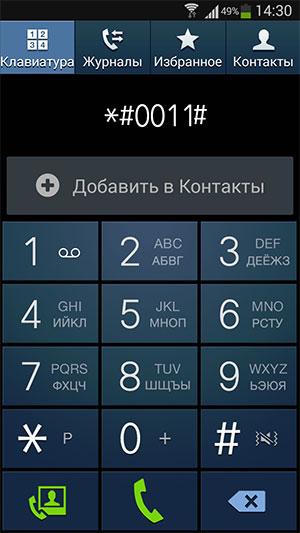 Android коды для определения BCCH или ARFCN
