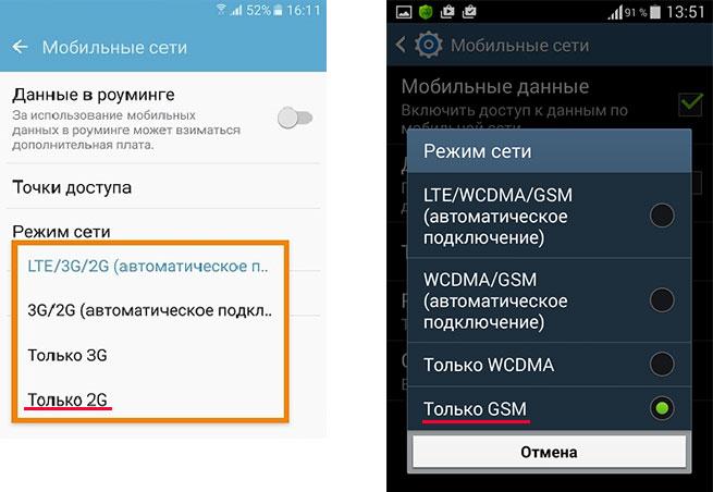 Переводим Android телефон в режим 2G (только GSM)