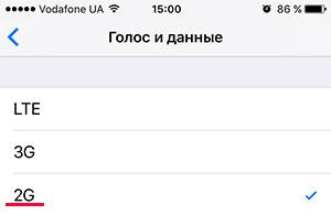 Выбор режима 2G в iPhone