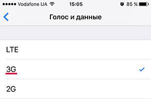 Выбор режима 3G в iPhone