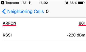 Значение ARFCN в iPhone