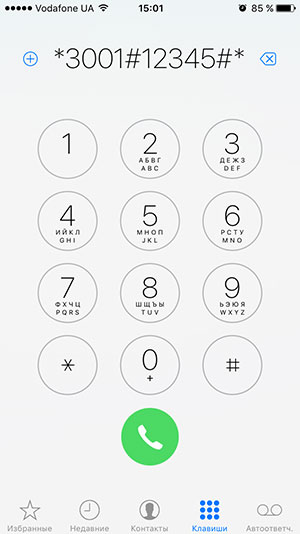 Открыть NetMonitor на iPhone