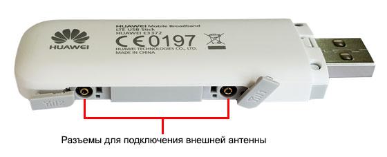 Разъемы для подключения внешних антенн в Huawei E3372