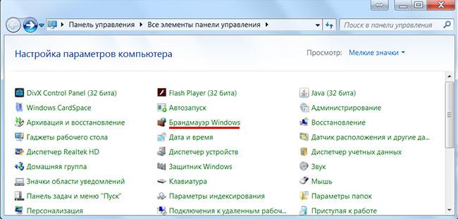 Windows7 - Открыть настройки брандмауэра Windows