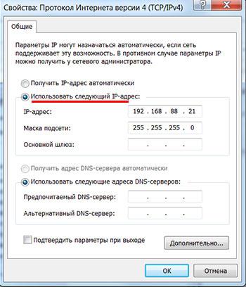 Windows7 - Настройка сетевой карты на статический IP-адрес