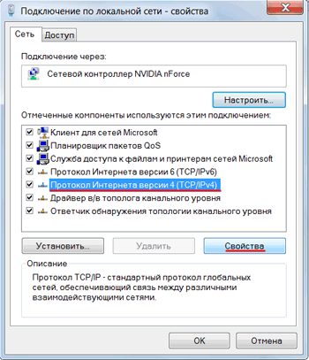Windows7 - Протокол Интернета версии 4 (TCP/IPv4)
