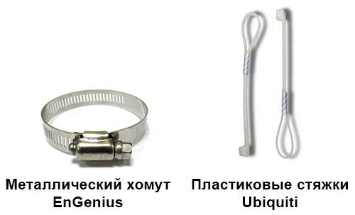 Крепления EnGenius и Ubiquiti