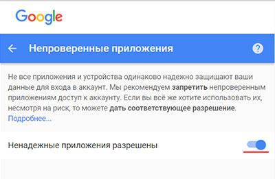 Разрешить доступ ненадежных приложения к Gmail