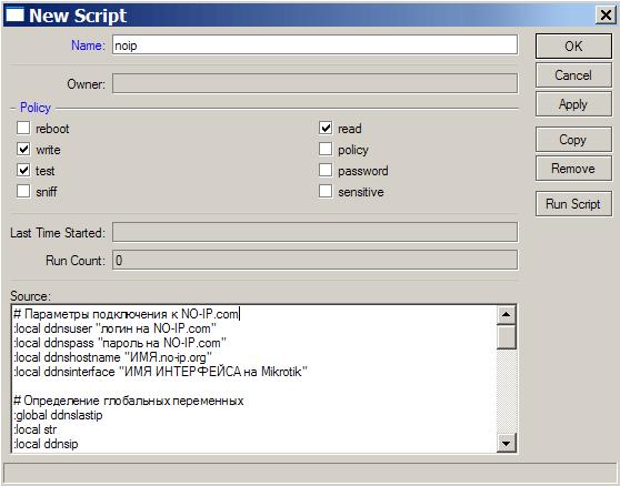 MikroTik: Настраиваем параметры скрипта