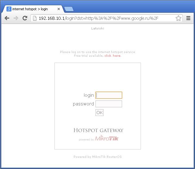Страница авторизации MikroTik HotSpot