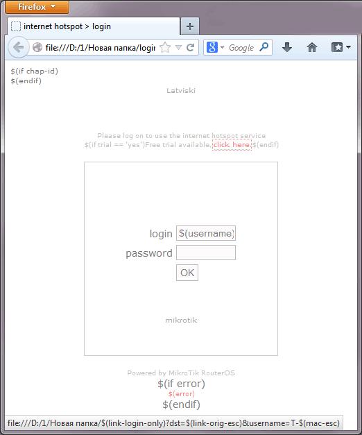 Страница авторизации login.html