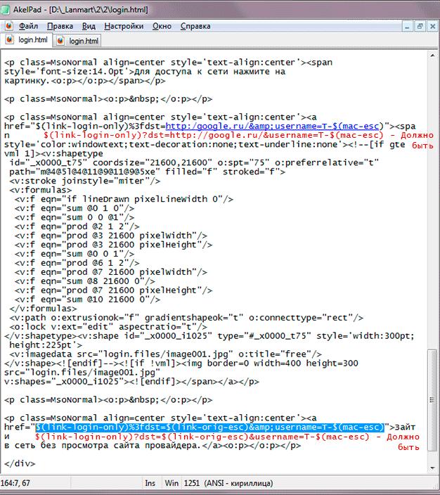 Проверка ссылок в файле авторизации MikroTik
