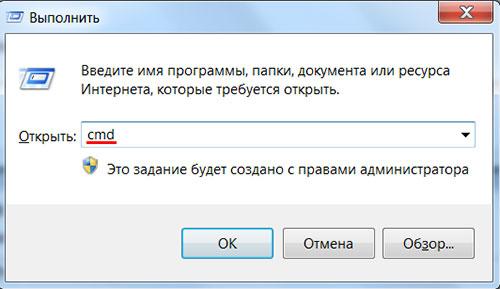 Открываем терминал в Windows 7