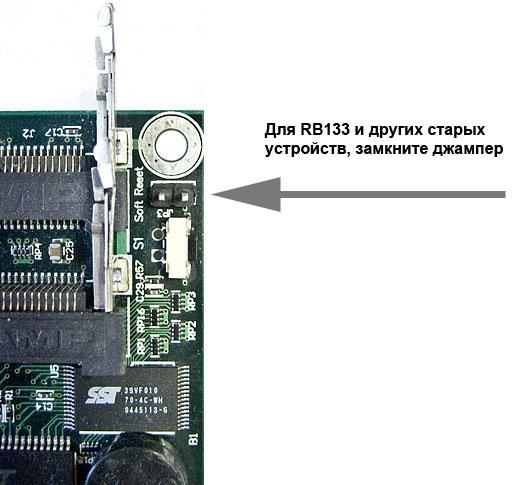 Джампер сброса настроек на старых устройствах MikroTik