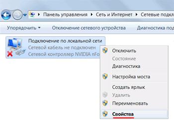 Windows7 - Подключение по локальной сети