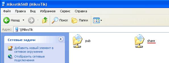 Расшаренная папка MikroTik
