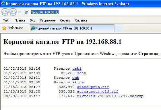 Список файлов на FTP сервере MikroTik