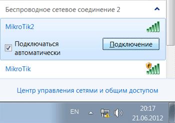 Подключение к виртуальной Wi-Fi сети MikroTik