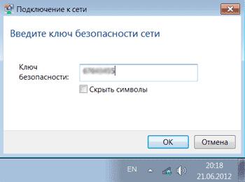 Вводим пароль для доступа к виртуальной Wi-Fi точке MikroTik