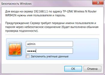 Вводим пароль к точке доступа Tp-Link