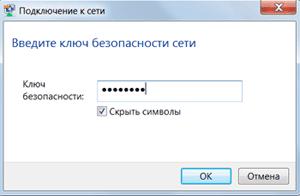 Вводим пароль доступа к точке доступа
