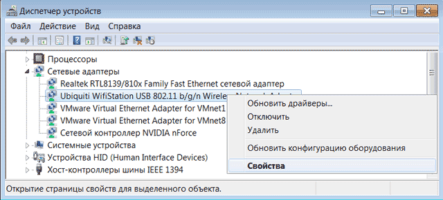 Свойства Wifistation